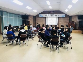 수성청소년봉사단 '친한친구13기' 발대식