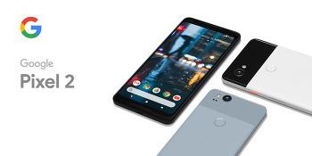 구글 픽셀 2 스펙 vs 픽셀2 XL 스펙 1세대와 차이점 그리고 비교