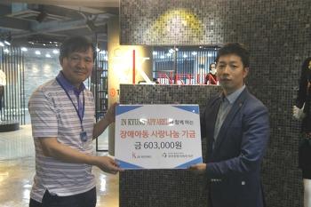 인경어패럴과 함께하는 '장애아동 사랑나눔 기금' 전달식