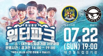 대전시티즌VS성남FC 7월 22일 홈경기! 경기전 퐁당퐁당 워터파크 운영