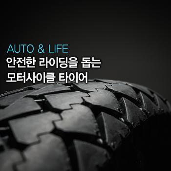 안전한 라이딩을 위해 꼭 알아야 하는 모터사이클 타이어 [AUTO & LIFE]