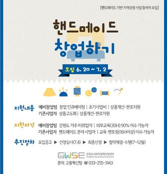 【공지】「핸드메이드 기반 지역상생 사업」 참여자(사업자, 예비창업가) 모집 공고