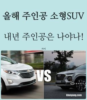 올해 주인공은 소형SUV, 내년 주인공은 나야나!