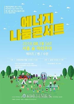 밀알복지재단, '제4회 에너지나눔대축제' 18일 개최