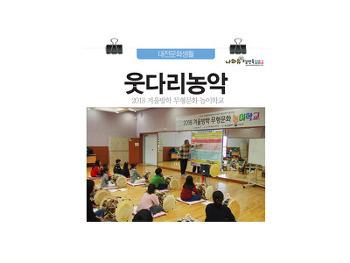 겨울방학 신나는 무형문화놀이학교 ❶ 웃다리농악 , 대전무형문화재전수회관에서