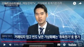 권혁중 교수 방송_비트고인 회계 기준