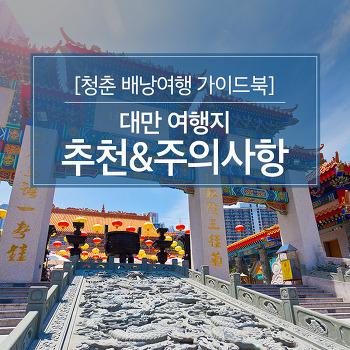 [청춘 배낭여행 가이드북] 대만 여행지 추천&주의사항