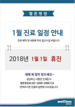 [진료안내] 2018년 1월 1일(월) 휴진