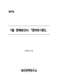 [정의와 대안] 1월 정례보고서(창간호)