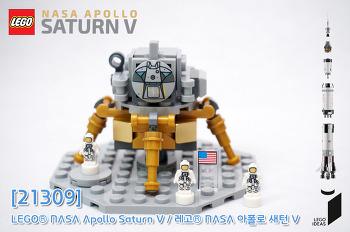 [21309] LEGO® NASA Apollo Saturn V / 레고® NASA 아폴로 새턴 V
