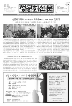 성공회신문 제912호