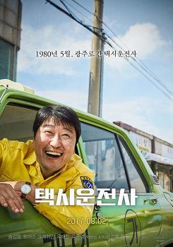 택시운전사