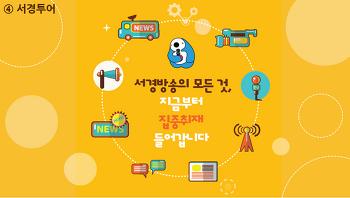 [서경방송 집중취재-④서경투어편] 국내 당일치기여행 ~ 베트남 다낭 ~ 중국 장가계