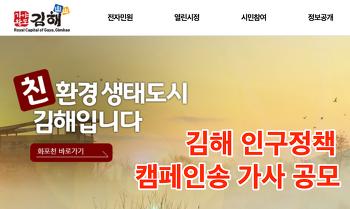 김해시 - 김해 인구정책 캠페인송 가사 공모전 ( 2018년 3월 25일 마감 )