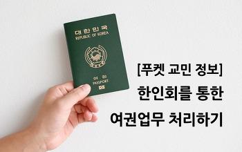 [푸켓 교민 정보] 푸켓 한인회를 통한 여권 대행 업무가 가능하다?