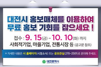 2017 대전시 홍보매체 무료 이용 신청(9월 15일-10월 10일)