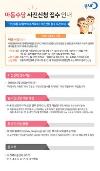 아동수당 온라인신청 사전신청 접수 오픈 예정 안내