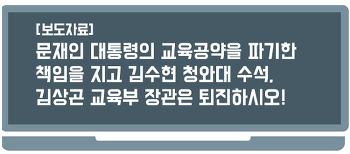 [보도자료] 2022 대입제도 개편안 규탄 5개단체 공동 기자회견문