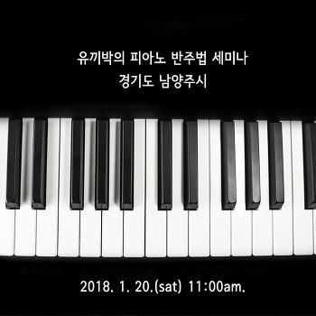 2018 유끼박의 피아노 반주법 세미나 - 남양주