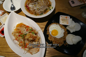 동수원 뉴코아 맛집 아시아문 꿔바로우