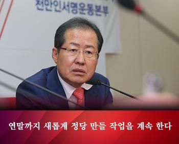 홍준표, 연말에는 새롭게 시작하는 자유한국당이 될 수 있도록 해 달라...