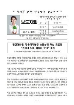 [보도자료] 한정애의원, 방송제작현장 노동실태 개선 토론회 개최