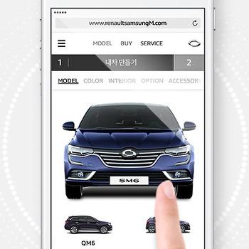 르노삼성, 국내 최초로 전차종 온라인 판매 시작