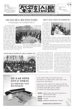 성공회신문 제915호