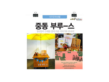 중동 부루-스~청년들이 대전 원도심 중동에 살았던 이야기 part2