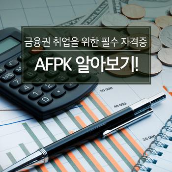 금융권 취업을 위한 필수 자격증 AFPK 알아보기!