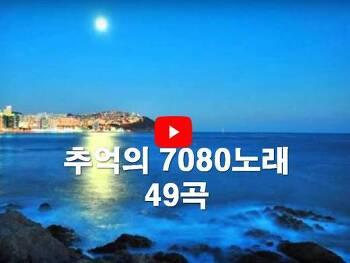 추억의 7080노래 모음 49곡 수록