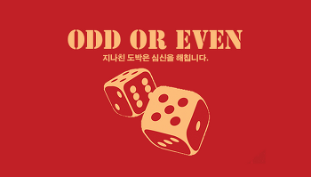 EM Event - Odd or Even