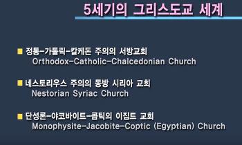 [신과 인간의 경계 ] 그리스도교와 이집트 문명