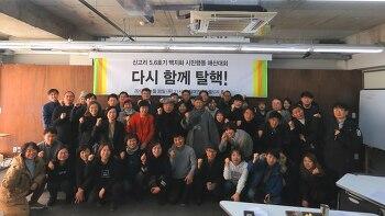 신고리5·6호기 백지화 시민행동, 해산