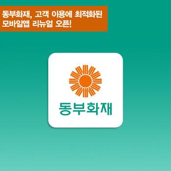 동부화재, 고객 이용에 최적화된 모바일앱 리뉴얼 오픈!