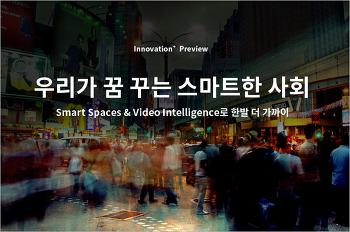 우리가 꿈 꾸는 스마트한 사회 - Smart Spaces & Video Intelligence로 한발 더 가까이