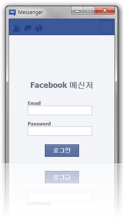 윈도우 7용 페이스북 공식 메신저 출시