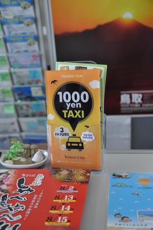 일본 택시를 1만원에 '황제'처럼 타는 법