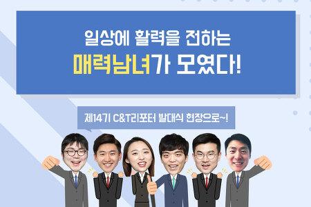 삼성물산 소통의 중심 'C&T리포터' 발대식 현장으로!