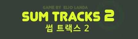 수학게임 - Sum Tracks 2