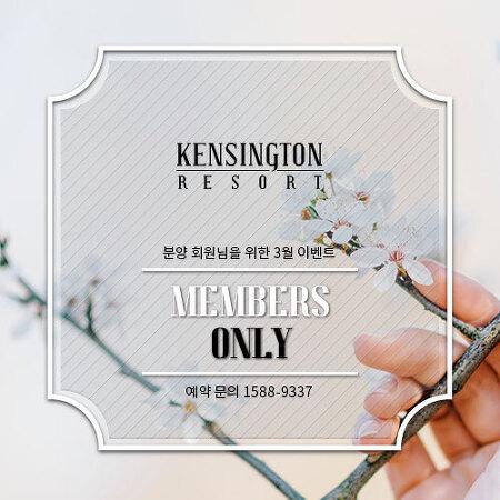 [KENSINGTON] 켄싱턴리조트 청평점 3월 아침고요수목원 패키지