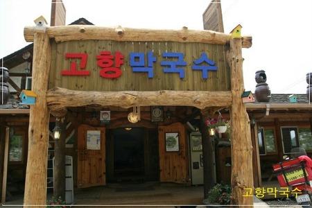 봉평메밀국수 대표맛집 고향막국수의 순메밀국수 '맛나요!'