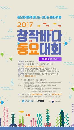 부산 MBC - 2017 창작 바다동요대회 ( 2017년 4월 28일 마감 )