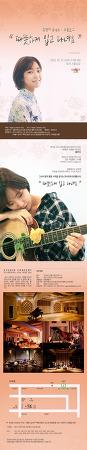 [K팝스타4] 홍찬미 콘서트 (10/31일, 오후 7시, 신천역 야기 스튜디오)