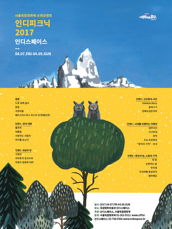 [04.07-09] 서울독립영화제 순회상영회 인디피크닉2017