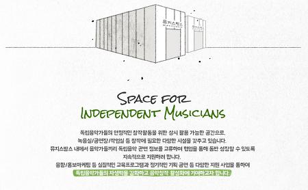 음악인 지원시설 뮤지스땅스 오픈