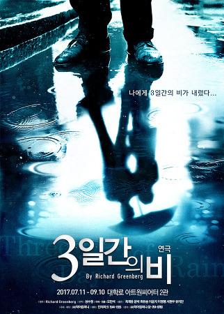 내 마음에 비가 내리고 그 빗줄기에 눈물이 흐른다,연극<3일간의 비>