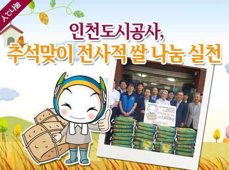인천도시공사, 추석맞이 전사적 쌀 나눔 실천