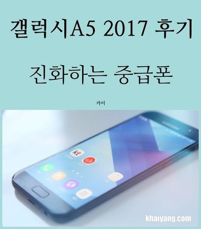 갤럭시 A5 2017 후기, 보급형 스마트폰의 반란!