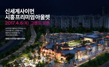 신세계 사이먼 시흥 프리미엄 아울렛 4월 오픈